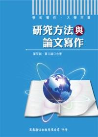 研究方法與論文寫作(3版)