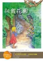 祕密花園【經典閱讀 寫作引導】