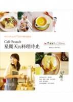 Cafe Brunch星期天的料理時光:來自人氣Cafe的77道早午餐幸福提案