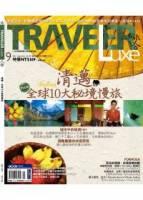 TRAVELER LUXE 旅人誌 9月號 2011 第76期