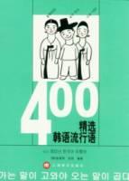 400精選韓語流行語