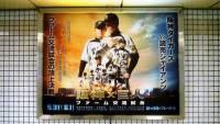 《X戰警:未來昔日》與阪神虎共演!