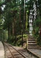 此生必去!台灣山林旅遊秘境:森呼吸的身心靈健康旅行