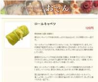 高麗菜捲所使用的食材,原料來源有問題,日本廠商在官網張貼自主回收公告引起注意