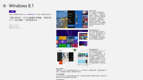 Windows 8.1 更新今晚七點開跑,預載 Windows 8.1 終端明日開賣