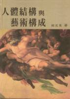 人體結構與藝術構成 第六版