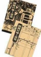 關麓村鄉土建築(上 下冊)