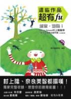這些作品超有FU 創意.驚艷! Geisai Taiwan村上隆藝祭+新光三越圖文創作展 2009傑
