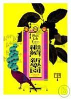 繼續,新樂園:台灣當代藝術文件1995-2008