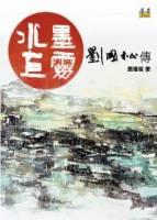 水墨巨靈:劉國松傳