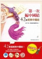 第一次編中國結:完全圖解42款經典中國結