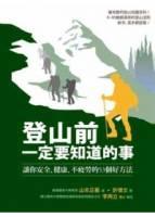 登山前一定要知道的事:讓你安全 健康 不疲勞的53個好方法