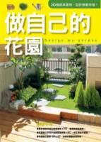 做自己的花園 2011年全新封面改版上市