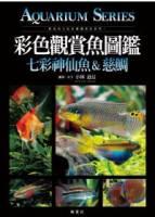 彩色觀賞魚圖鑑-七彩神仙魚 慈鯛