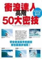 衝浪達人高階50大密技:學會衝浪高手的絕技你也能進步如飛!
