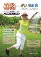 健跑—健活排毒寶(DVD+MP3有聲書)