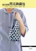 就是愛提閃亮鉤織包:10款亮片x鉤織包&14款珠珠x鉤織包+飾物