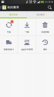 快速卸載你的 Android APP