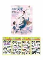 原來是美男電視小說 2 +韓國進口原版Q版貼紙 2 限量珍藏合購版