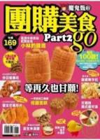 魔鬼甄 團購美食Go (part 2):超過 100款超IN 商品,年頭買到年尾