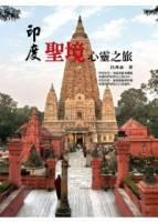印度聖境心靈之旅 全彩