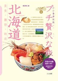 北海道:小小奢華假期(修訂二版)