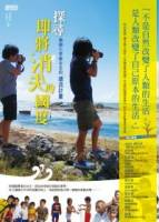 探尋即將消失的國度:兩個七年級女生的環浪計畫