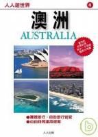 澳洲 二版 ─人人遊世界 4