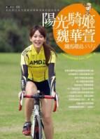 陽光騎姬魏華萱-鐵馬環島SNG:全台首位女主播變身單車領騎的冒險故事