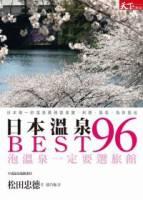 日本溫泉BEST 96