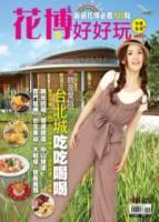 花博好好玩:台北城吃吃喝喝