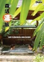 森活湯旅-台灣15泉鄉泡湯 森林步道散策