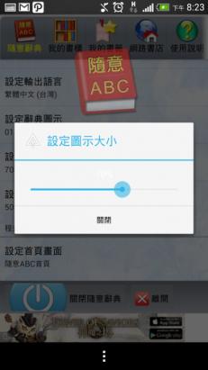 看APP逗熱鬧(002):隨意ABC讓懷念的浮動翻譯視窗重現Android