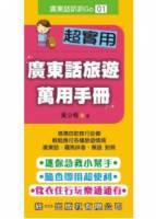 超實用廣東話旅遊萬用手冊 書附MP3