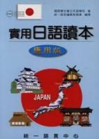 實用日語讀本─應用版 書+3卡