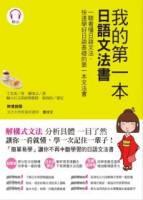 我的第一本日語文法書:一眼看懂日語文法,快速學好日語基礎的第一本文法書(附1CD)