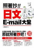 照著抄!日文E-mail大全(附贈能抄也能回光碟:全書E-mail完整文字檔 + outlook 15 款信件相框)