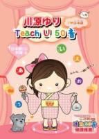 川原YURI Teach U 50音(附贈活力50音 音樂CD)