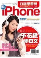 我的iPhone日語學習機:學日文 遊日本 日本文化全都通