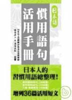 日本語慣用語句活用手冊