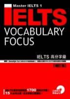 IELTS高分字彙[增訂版] (附MP3)