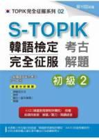 S-TOPIK韓語檢定完全征服:考古解題(初級2) 附MP3