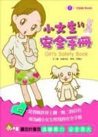 小女生的安全手冊