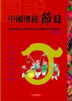 圖說中國傳統節日