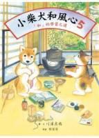 小柴犬和風心5─「和」的學習之道(繪本)