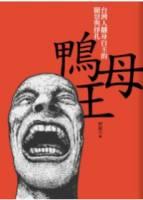 鴨母王:台灣人翻身自主的願景與掙扎