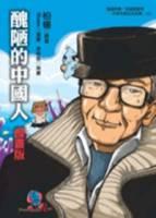醜陋的中國人*漫畫版* 附VCD