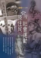 台灣原住民社會運動