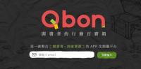 Qbon:一種將 LBS 服務開放資料化的新玩法