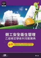 勞工安全衛生管理乙級檢定:學術科攻略寶典 第二版